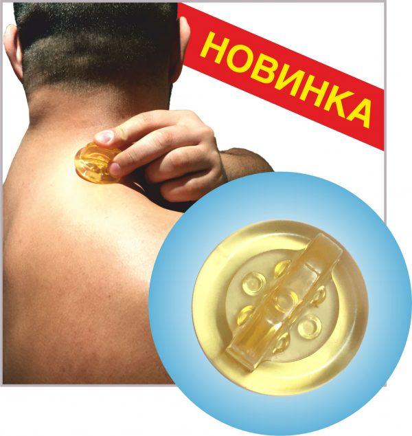 Массажер для спины из медицинского пластиката
