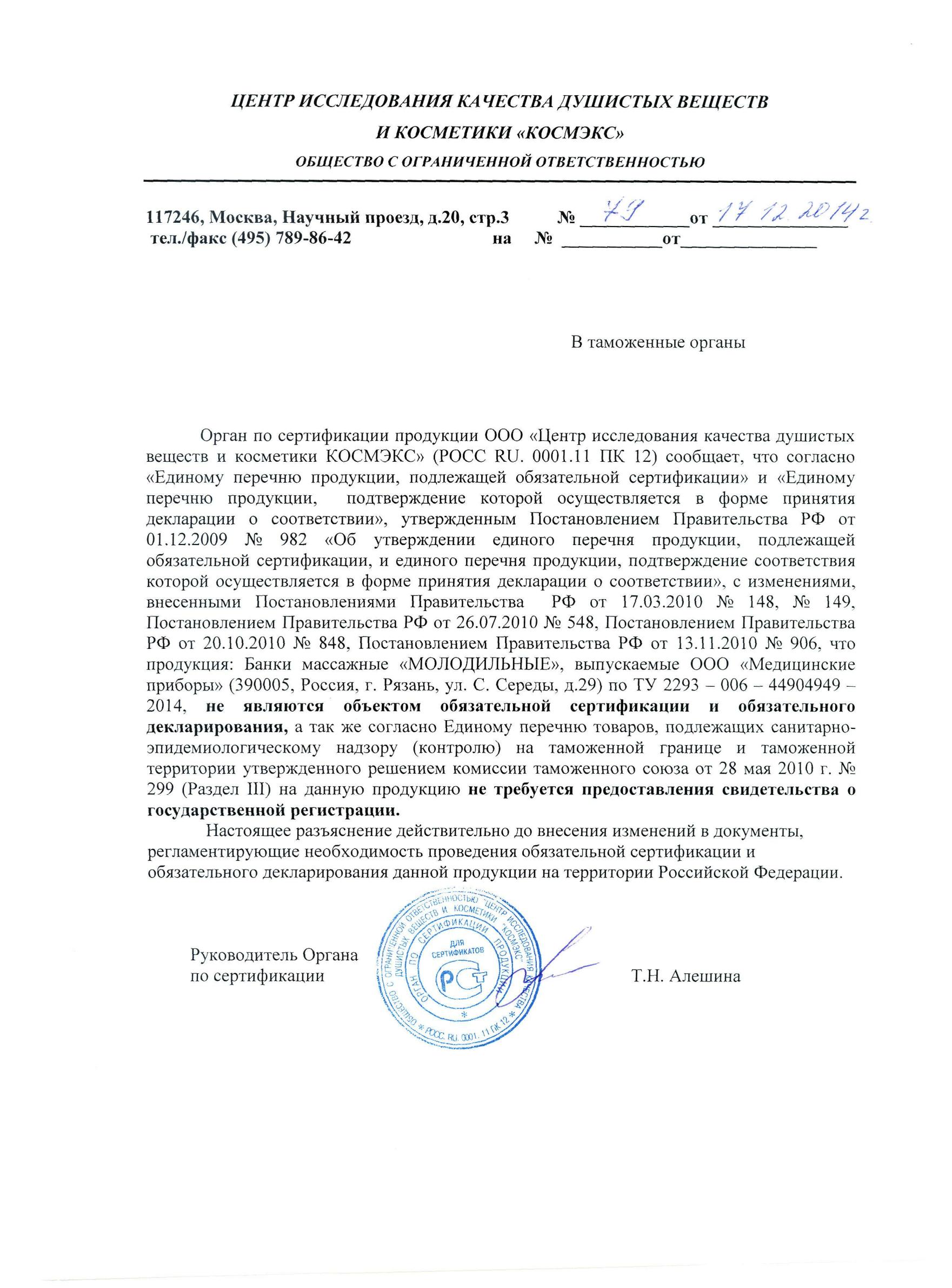 набор вакс письмо