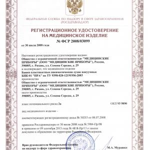 Рег. удостоверение БПК-01