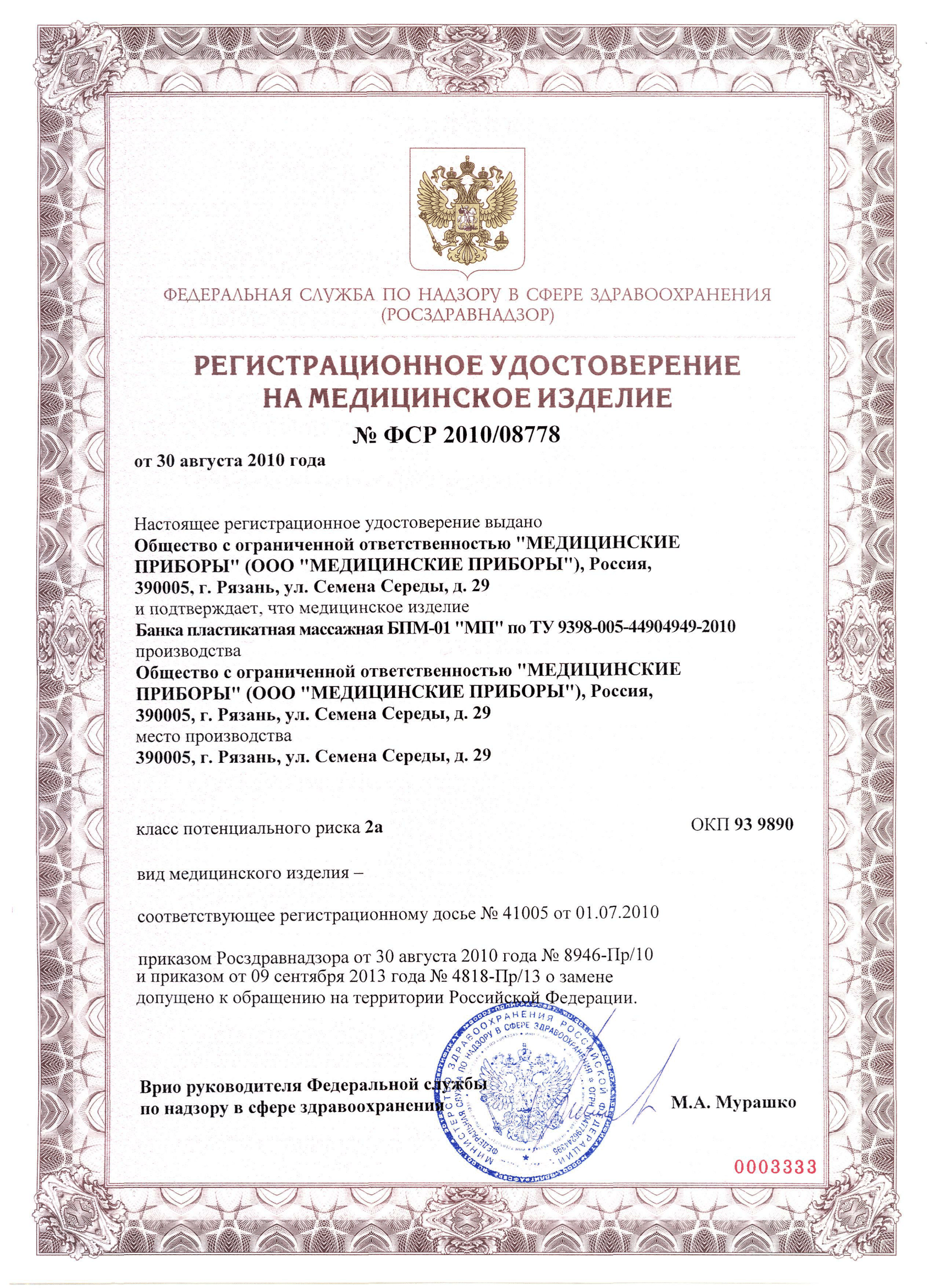 удостоверение банка проф.
