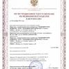 Рег. удостоверение ВГЭ-1