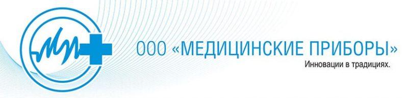 ООО Медицинские приборы